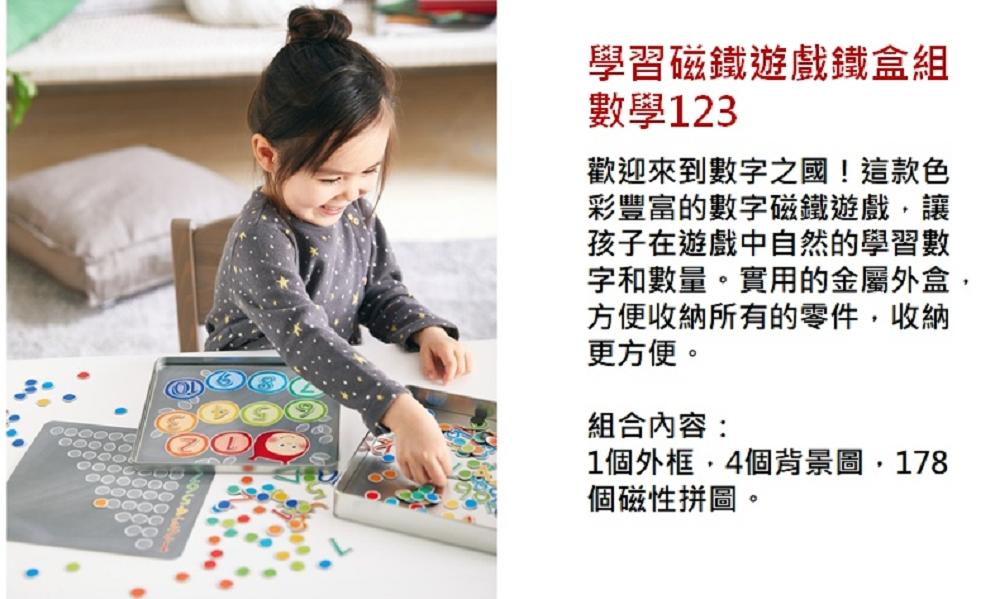 兒同館-HABA-學習磁鐵遊戲鐵盒組-數學123-1(001)