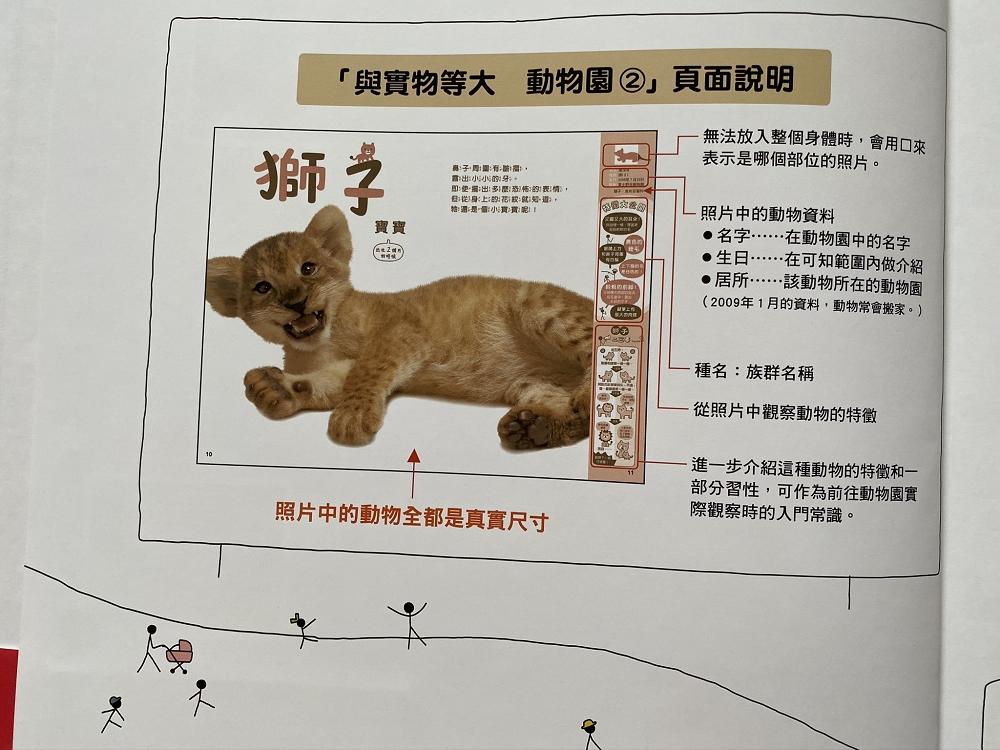 動物園022