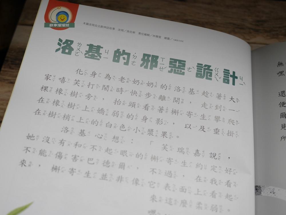 康軒初階版_201222_26