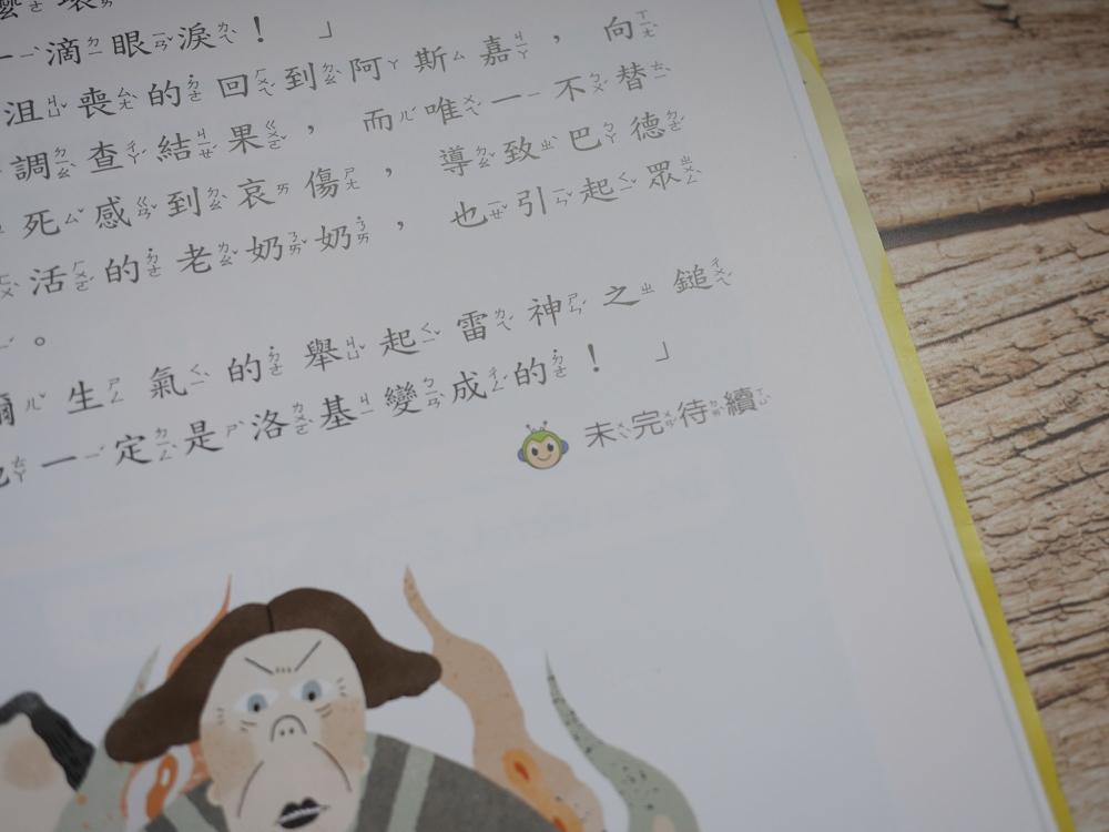 康軒初階版_201222_27