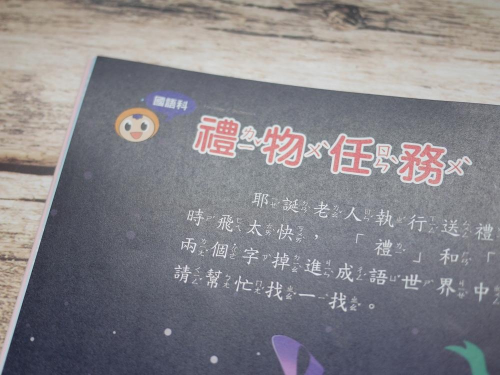 康軒初階版_201222_57