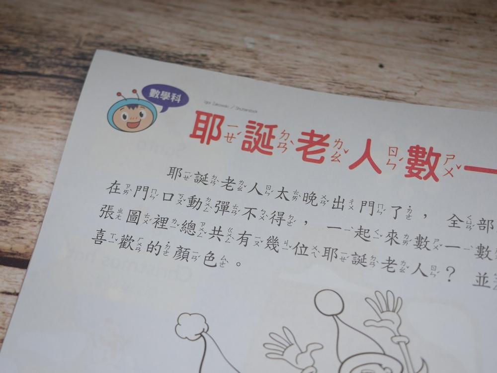 康軒初階版_201222_60