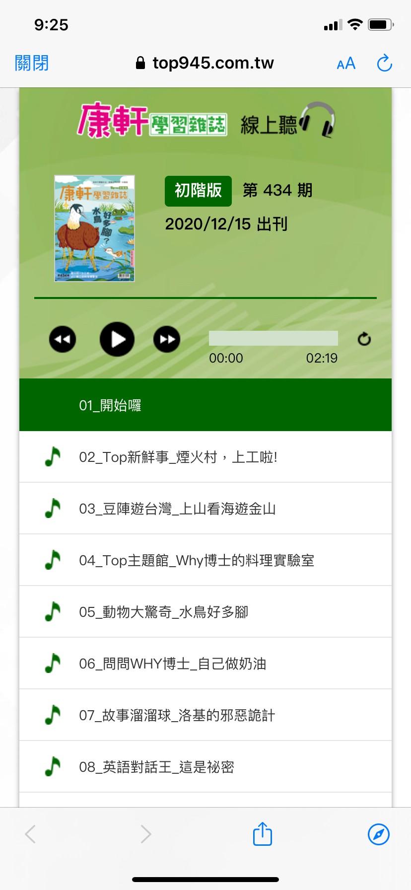 康軒_201226_3