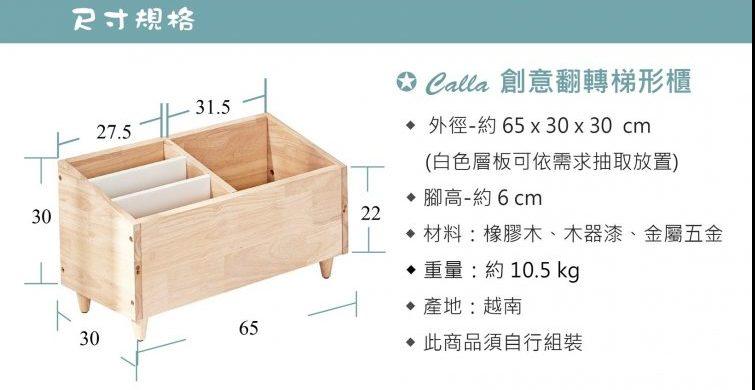 Calla 創意翻轉梯形櫃(1)
