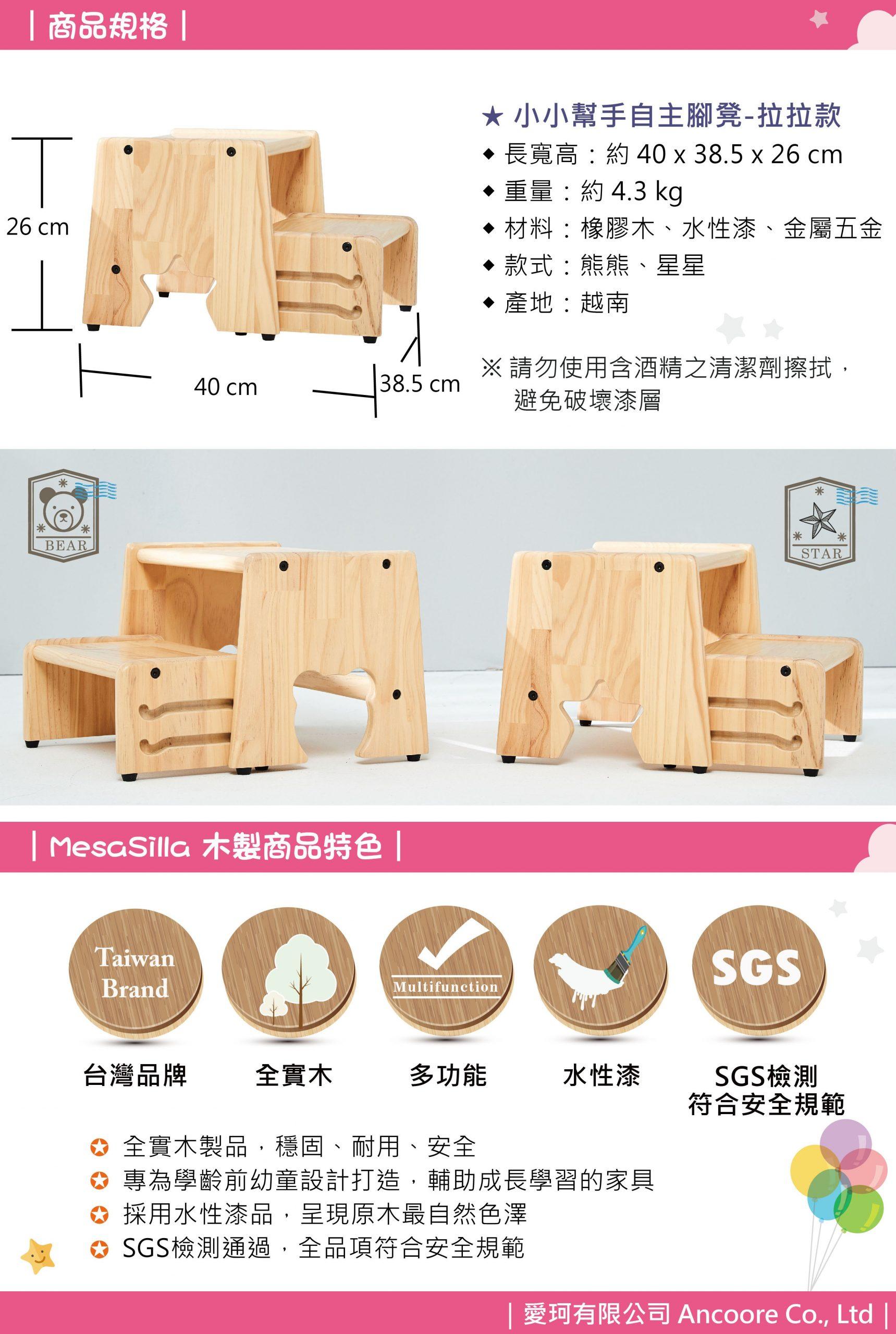 MS-小小幫手自主腳凳-拉拉款(2)