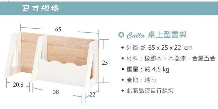 MS-Calla 桌上型書架(!)