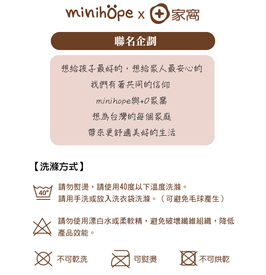 minihope聯名企劃(1)
